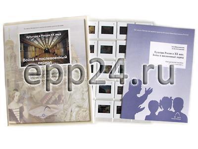 Слайд-комплект Культура в России 20 века. Война и послевоенный период (20 слайдов)