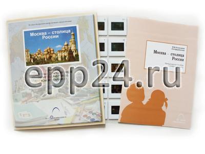Слайд-комплект Москва - столица России (20 шт.)