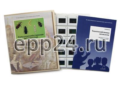 Слайд-комплект Сельскохозяйственная энтомология