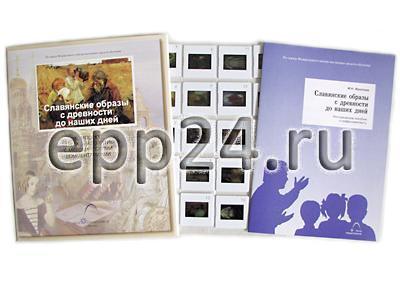 Слайд-комплект Славянские образы с древности до наших дней (20 слайдов)