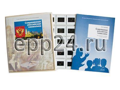 Слайд-комплект Современная Российская символика (20 слайдов)