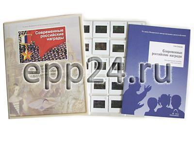 Слайд-комплект Современные Российские награды (20 слайдов)