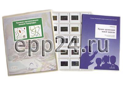 Слайд-комплект Уровни организации живой природы