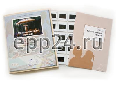 Слайд-комплект Живая и неживая природа (20 шт.)