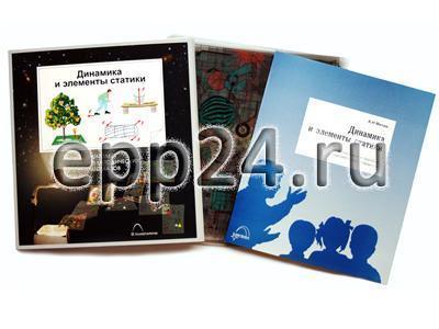 Транспаранты Динамика и элементы статики (21 пленка)