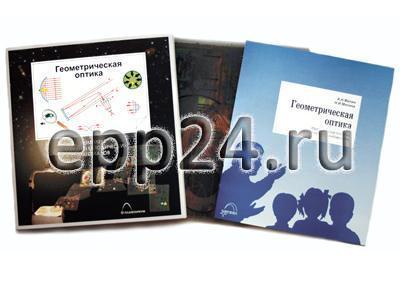 Транспаранты Геометрическая оптика (16 пленок)