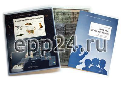 Транспаранты Зоология. Млекопитающие (16 пленок)
