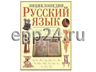 2.1.26 Справочники и энциклопедии по русскому языку и литературному чтению для начальной школы