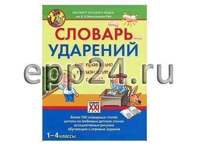 2.1.28 Словари раздаточные для кабинета начальной школы