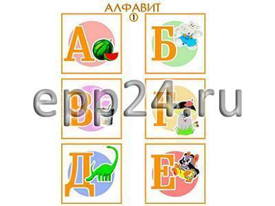 2.1.36 Раздаточные карточки с буквами родного алфавита
