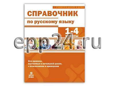 2.1.37 Справочники, словари и энциклопедии по родному языку и истории родного края для начальной школы