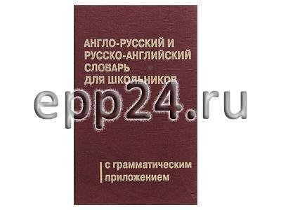 2.1.47 Словари по иностранному языку