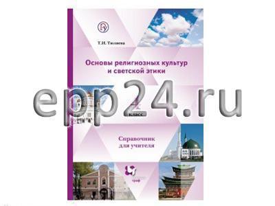 2.1.64 Справочники и энциклопедии