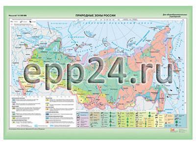 2.1.72 Карты учебные для начальной школы