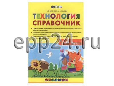 2.1.82 Справочники