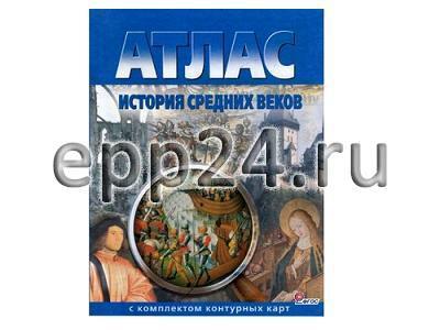 2.10.24 Атлас по истории с комплектом контурных карт