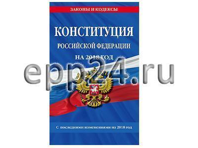 2.10.25 Конституция Российской Федерации