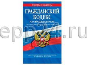 2.10.26 Кодексы Российской Федерации