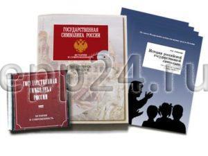 2.10.28 Государственные символы Российской Федерации