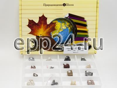2.11.30 Коллекция минералов и горных пород, полезных ископаемых, почв