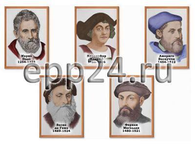 2.11.40 Портреты для кабинета географии