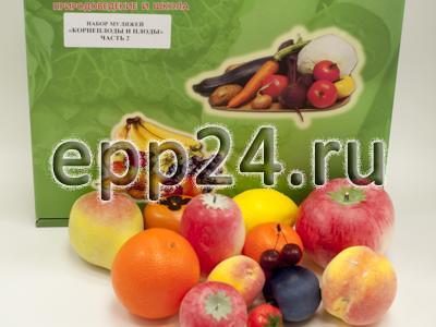 2.12.30 Комплект муляжей фруктов и овощей