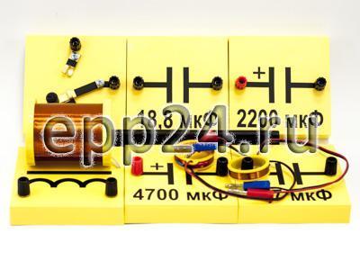 2.14.79 Набор демонстрационный по электродинамике