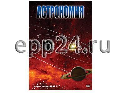 DVD Астрономия – часть 1