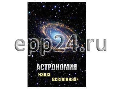 DVD Астрономия. Наша Вселенная