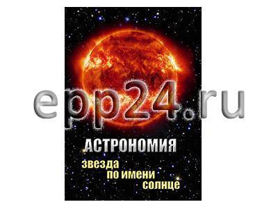 DVD Астрономия. Звезда по имени Солнце