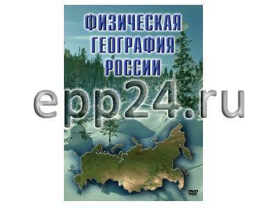 DVD Физическая география России