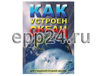 DVD Как устроен океан