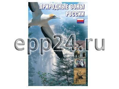 DVD Природные зоны России