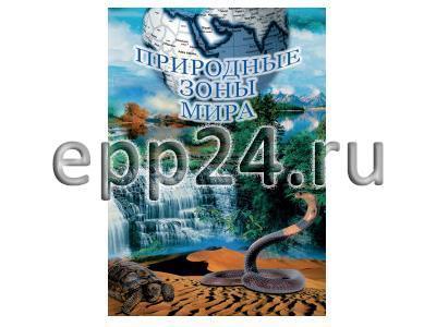 DVD Природные зоны мира
