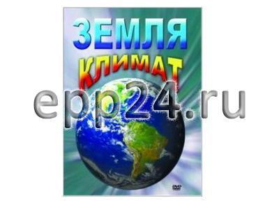 DVD Земля. Климат
