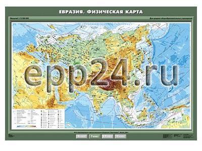 Карта Евразия физическая