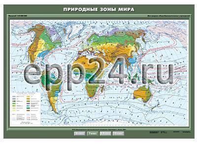 Карта Природные зоны Мира