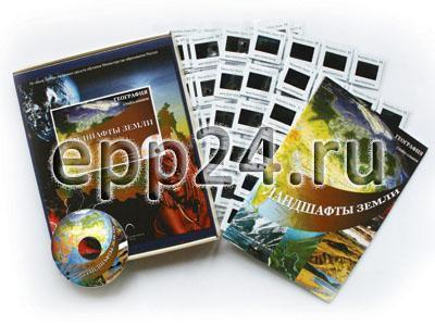 Ландшафты Земли (120 слайдов)