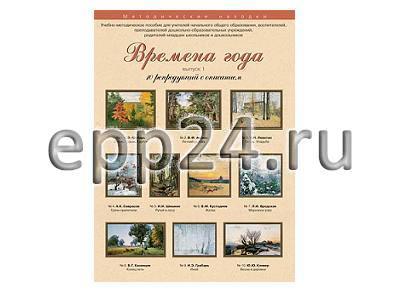 Набор репродукций Времена года 1 выпуск