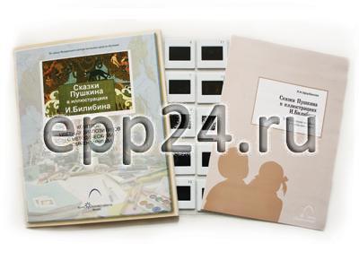 Слайд-комплект Сказки Пушкина в иллюстрациях И. Билибина
