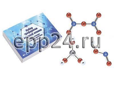 2.15.128 Набор трафаретов моделей атомов