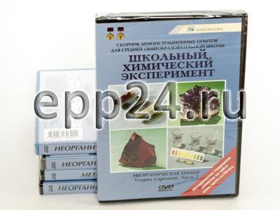 2.15.133 Комплект учебных видео фильмов по неорганической химии