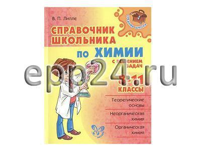 2.15.134 Комплект информационно справочной литературы для кабинета химии