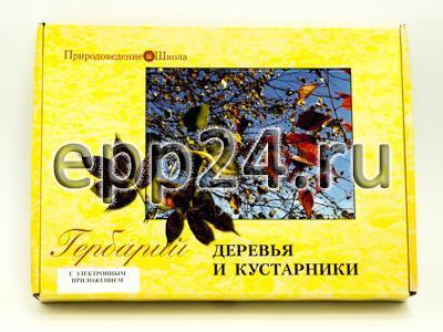 2.16.24 Комплект гербариев демонстрационный