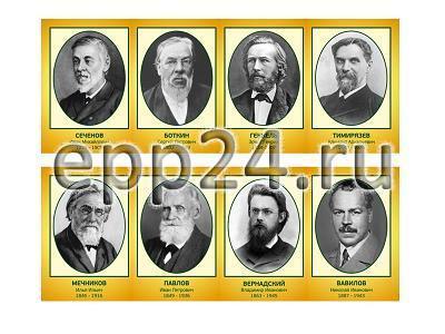 2.16.60 Комплект портретов для оформления кабинета