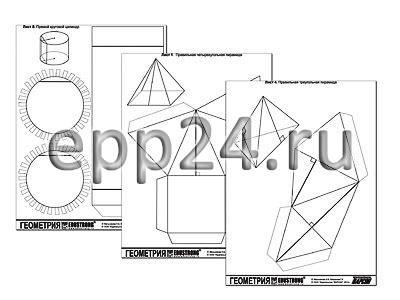 2.18.33 Набор моделей для лабораторных работ по стереометрии