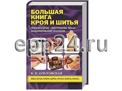 2.21.40 Комплект справочников по швейному мастерству