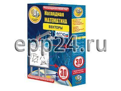2.18.34 Электронные средства обучения для кабинета математики