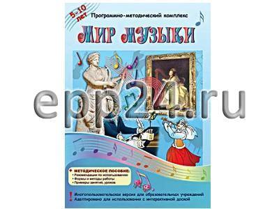 2.13.38 Электронные средства обучения для кабинета музыки