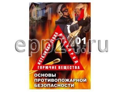 2.13. Комплект учебных видеофильмов по ОБЖ
